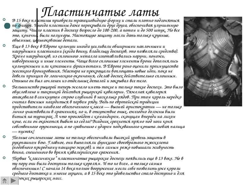 Пластинчатые латы В 15 веке пластины приобрели трапециевидную форму и стали п...