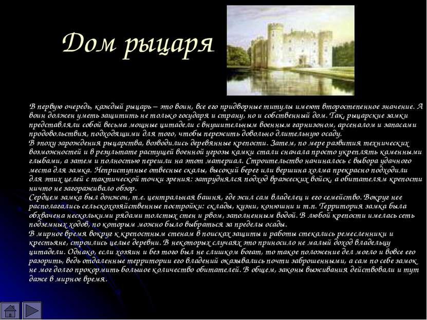 Дом рыцаря В первую очередь, каждый рыцарь – это воин, все его придворные тит...