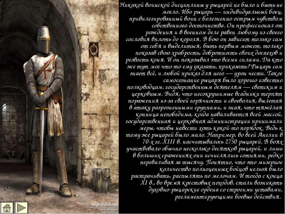 Никакой воинской дисциплины у рыцарей не было и быть не могло. Ибо рыцарь — и...