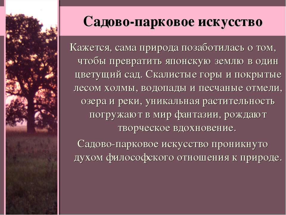 Садово-парковое искусство Кажется, сама природа позаботилась о том, чтобы пре...