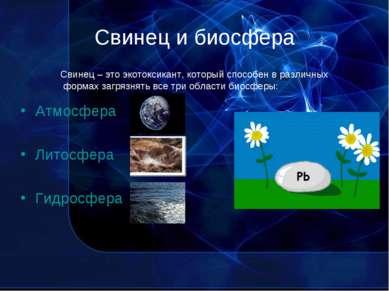 Свинец и биосфера Атмосфера Литосфера Гидросфера Свинец – это экотоксикант, к...