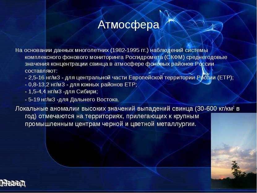 Атмосфера На основании данных многолетних (1982-1995 гг.) наблюдений системы ...
