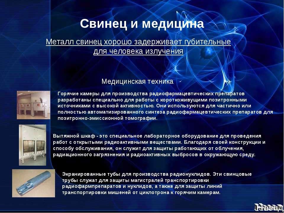 Свинец и медицина Металл свинец хорошо задерживает губительные для человека и...
