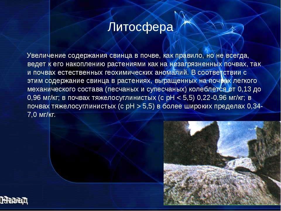 Литосфера Увеличение содержания свинца в почве, как правило, но не всегда, ве...