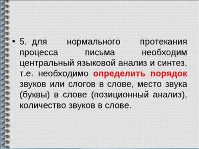 5. для нормального протекания процесса письма необходим центральный языковой ...