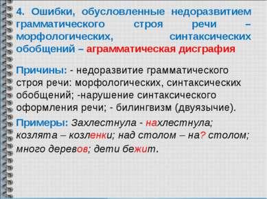 4. Ошибки, обусловленные недоразвитием грамматического строя речи – морфологи...