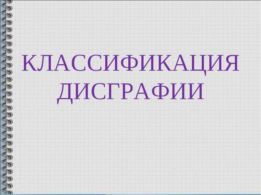 КЛАССИФИКАЦИЯ ДИСГРАФИИ