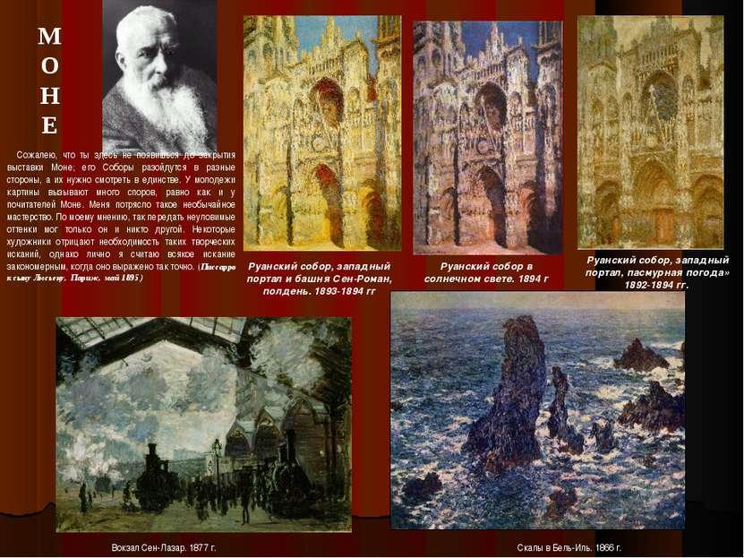 Скалы в Бель-Иль. 1866 г. Руанский собор, западный портал и башня Сен-Роман, ...