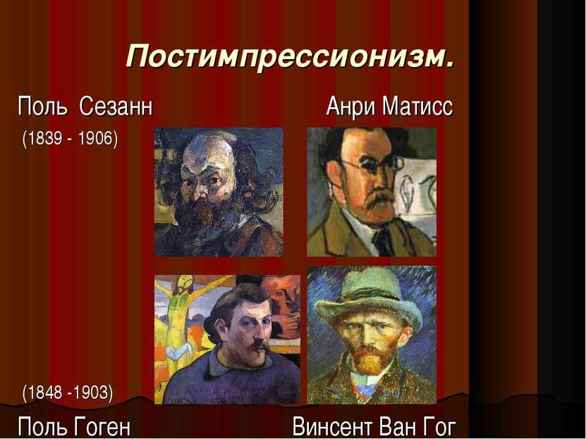 Постимпрессионизм. Поль Сезанн Анри Матисс (1839 - 1906) (1869-1954) (1848 -1...