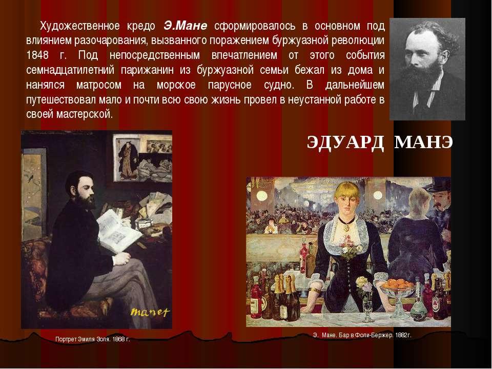 Э. Мане. Бар в Фоли-Бержер. 1882г. Портрет Эмиля Золя. 1868 г. Художественное...