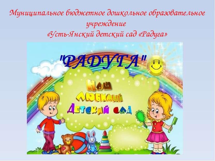 Муниципальное бюджетное дошкольное образовательное учреждение «Усть-Янский де...