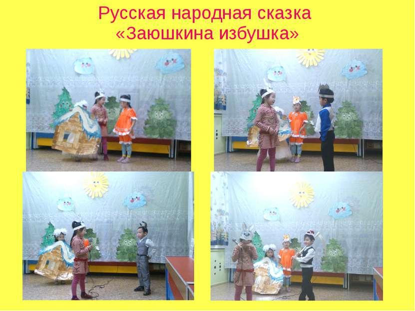 Русская народная сказка «Заюшкина избушка»