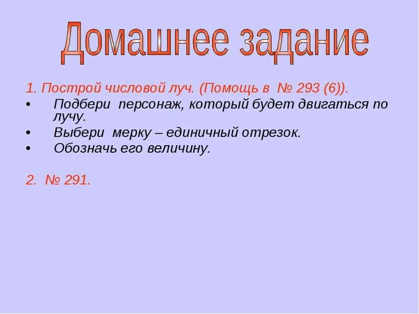 1. Построй числовой луч. (Помощь в № 293 (6)). Подбери персонаж, который буде...