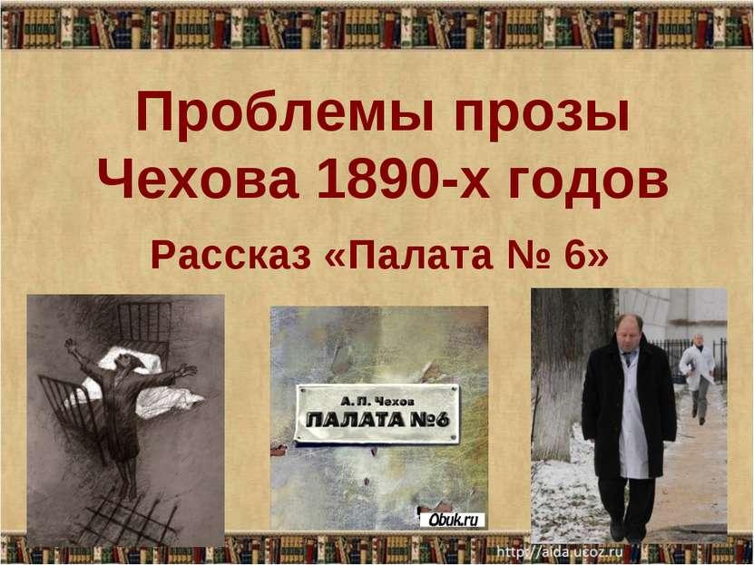 Проблемы прозы Чехова 1890-хгодов Рассказ «Палата № 6» * *