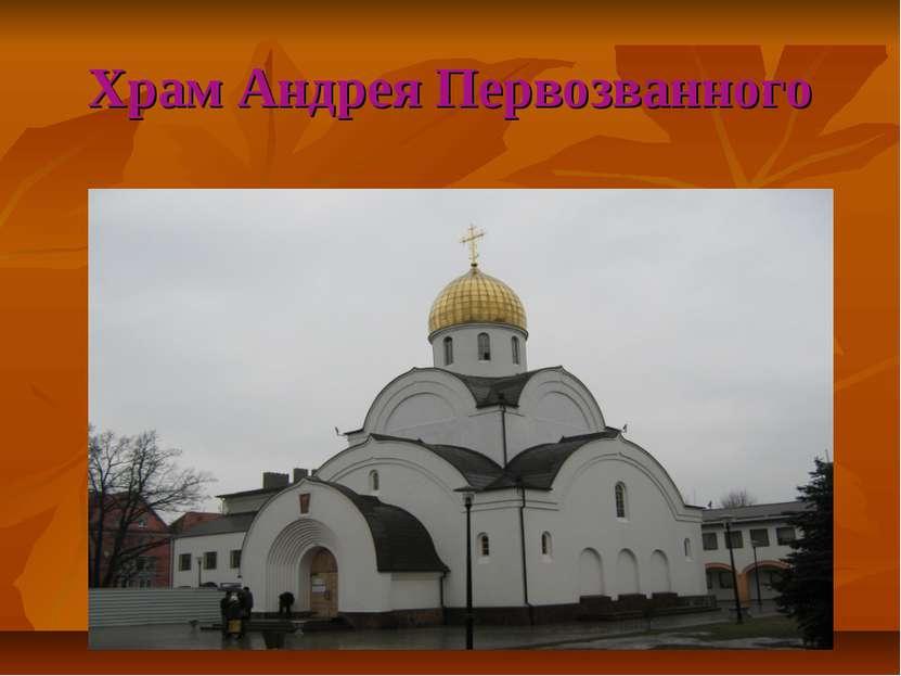 Храм Андрея Первозванного