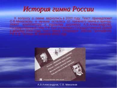 История гимна России К вопросу о гимне вернулись в 2000 году. Текст принадлеж...