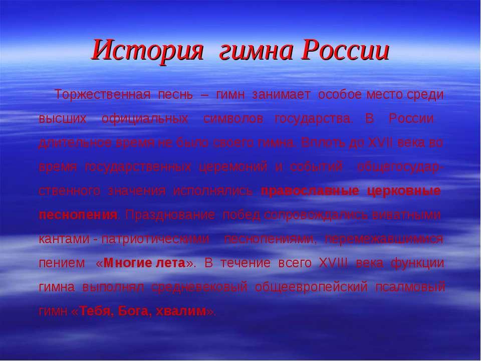 История гимна России Торжественная песнь – гимн занимает особое место среди в...
