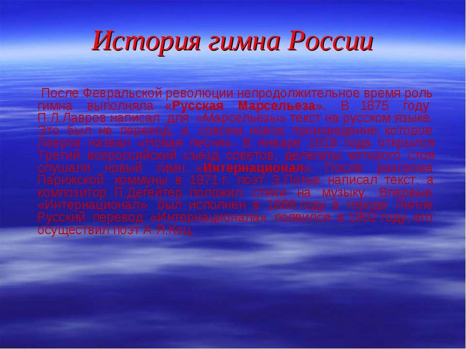 История гимна России После Февральской революции непродолжительное время роль...