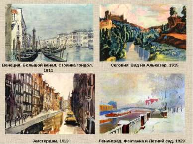 Венеция. Большой канал. Стоянка гондол. 1911 Сеговия. Вид на Альказар. 1915 А...