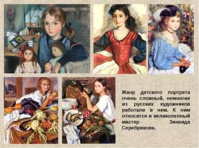Жанр детского портрета очень сложный, немногие из русских художников работали...