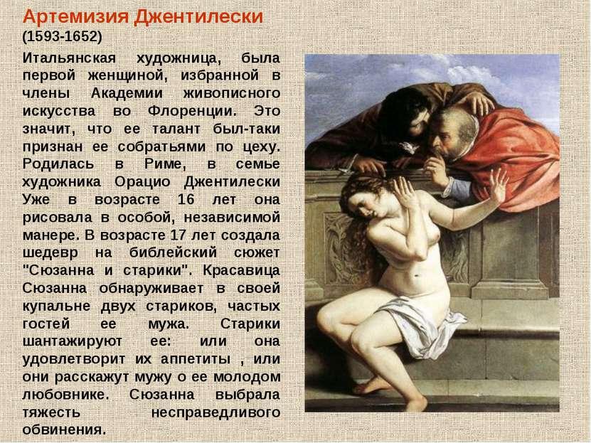 Артемизия Джентилески (1593-1652) Итальянская художница, была первой женщиной...
