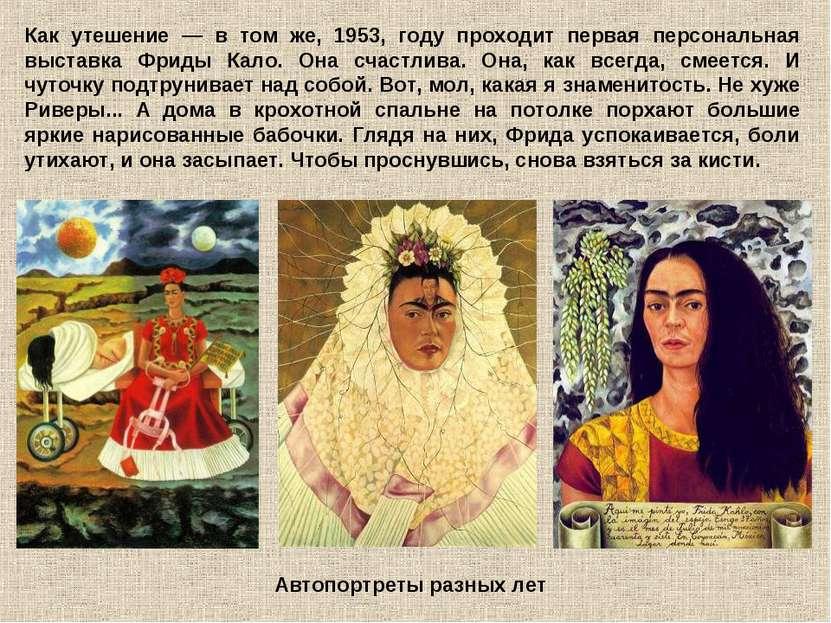 Как утешение — в том же, 1953, году проходит первая персональная выставка Фри...