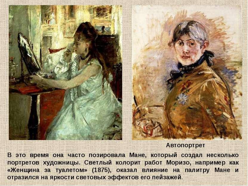 В это время она часто позировала Мане, который создал несколько портретов худ...