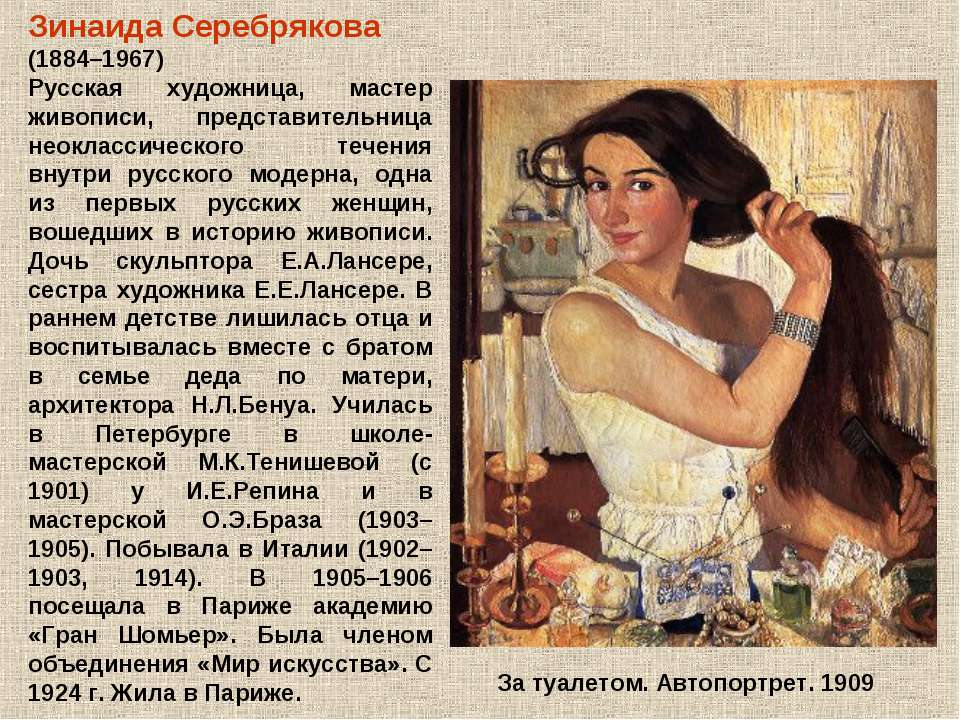 Зинаида Серебрякова (1884–1967) Русская художница, мастер живописи, представи...