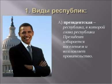 А) президентская – республика, в которой глава республики Президент избираетс...