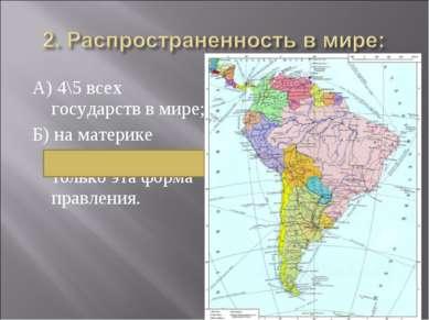 А) 4\5 всех государств в мире; Б) на материке Южная Америка только эта форма ...