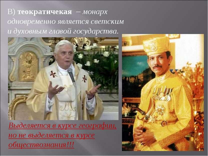 В) теократичекая – монарх одновременно является светским и духовным главой го...
