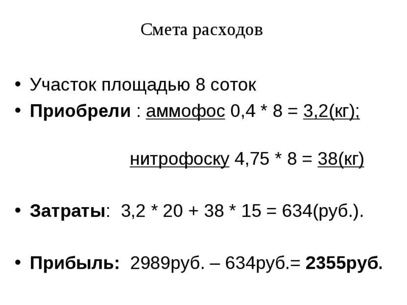 Смета расходов Участок площадью 8 соток Приобрели : аммофос 0,4 * 8 = 3,2(кг)...