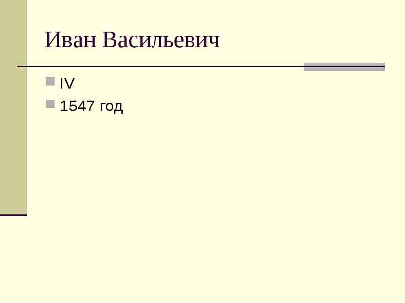 Иван Васильевич IV 1547 год