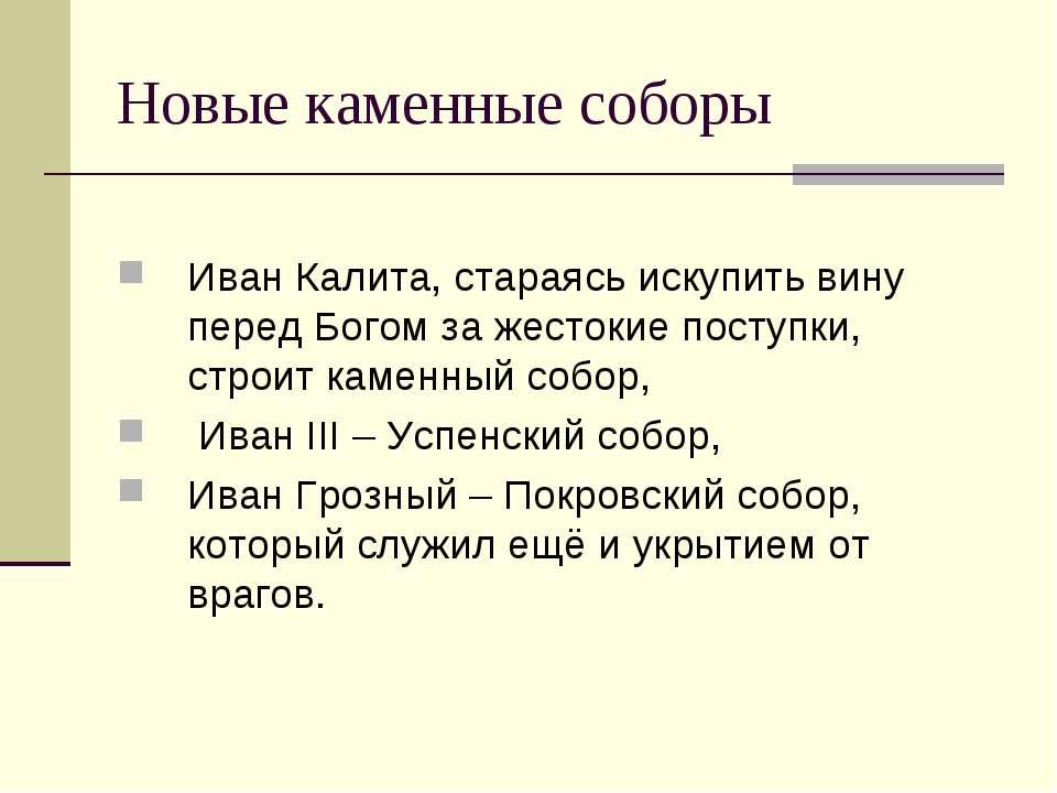 Новые каменные соборы Иван Калита, стараясь искупить вину перед Богом за жест...