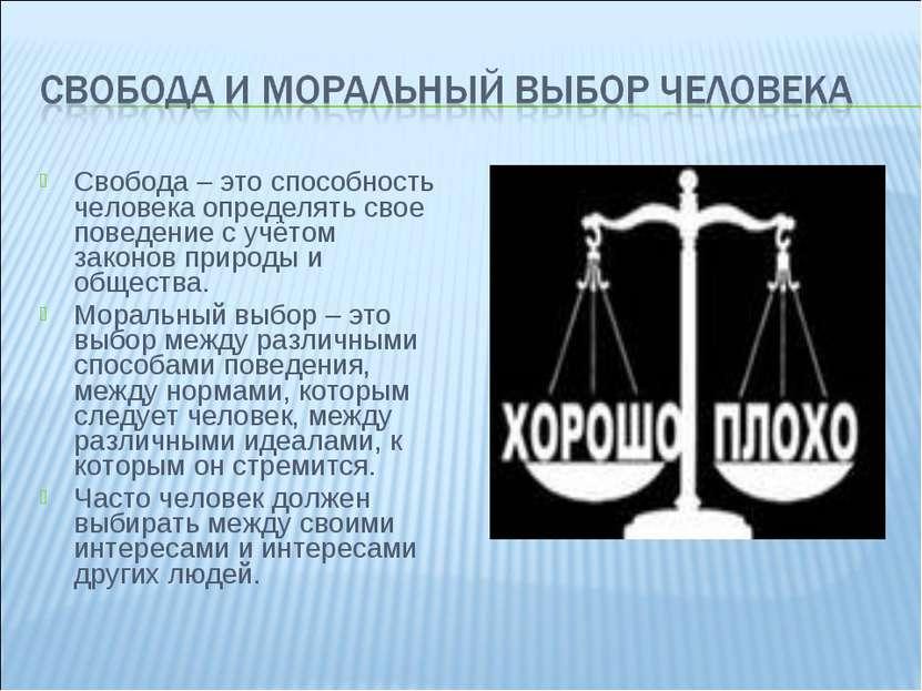 Свобода – это способность человека определять свое поведение с учётом законов...