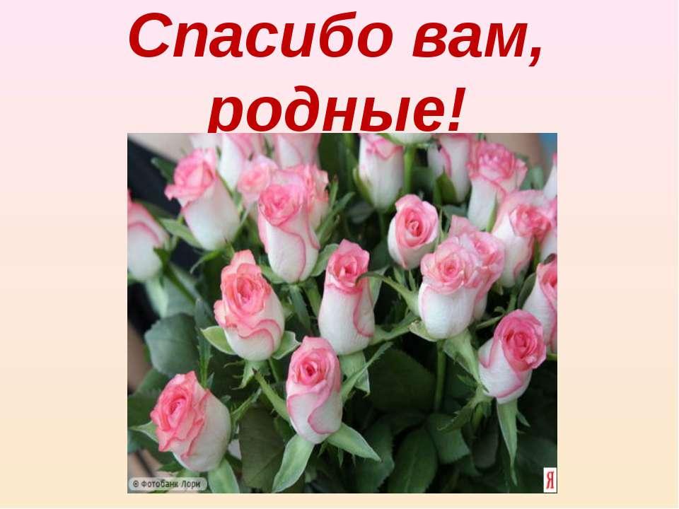 Романтическую, открытка спасибо родные