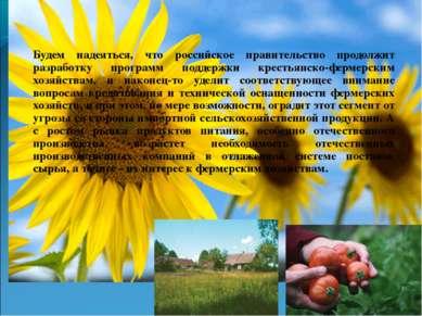 Будем надеяться, что российское правительство продолжит разработку программ п...