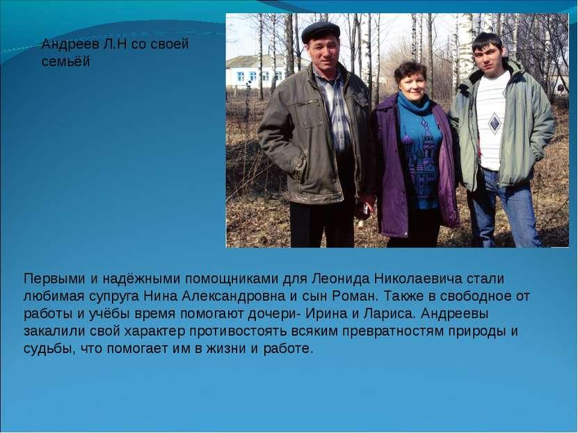 Андреев Л.Н со своей семьёй Первыми и надёжными помощниками для Леонида Никол...