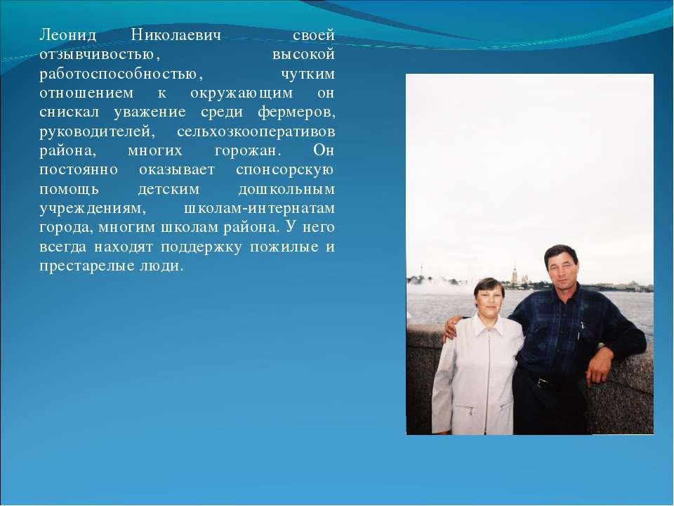 Леонид Николаевич своей отзывчивостью, высокой работоспособностью, чутким отн...