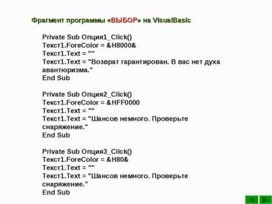 "Private Sub Опция1_Click() Текст1.ForeColor = &H8000& Текст1.Text = """" Текст1..."