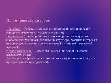 Направления деятельности: Поисковая - (работа с материалами по истории возник...