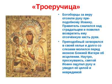 «Троеручица» Богоборцы за веру отсекли руку пре- подобному Иоанну. Правитель ...
