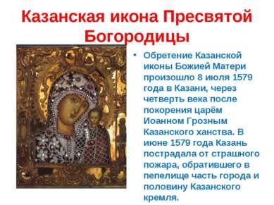 Казанская икона Пресвятой Богородицы Обретение Казанской иконы Божией Матери ...
