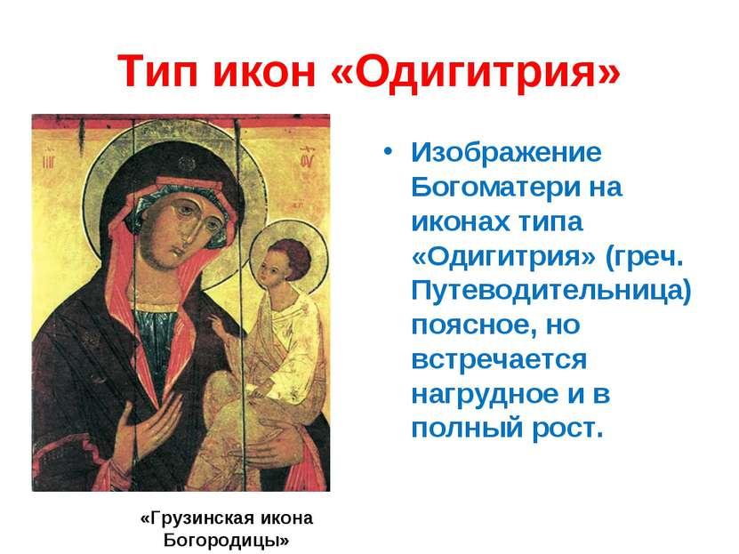 Тип икон «Одигитрия» Изображение Богоматери на иконах типа «Одигитрия» (греч....