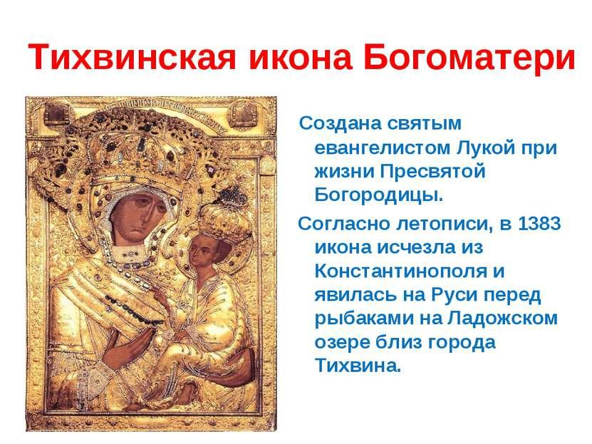 Тихвинская икона Богоматери Создана святым евангелистом Лукой при жизни Пресв...