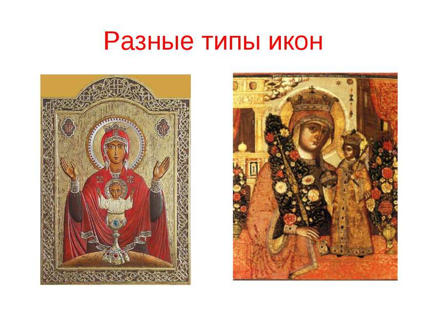Разные типы икон