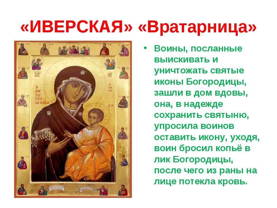 «ИВЕРСКАЯ» «Вратарница» Воины, посланные выискивать и уничтожать святые иконы...