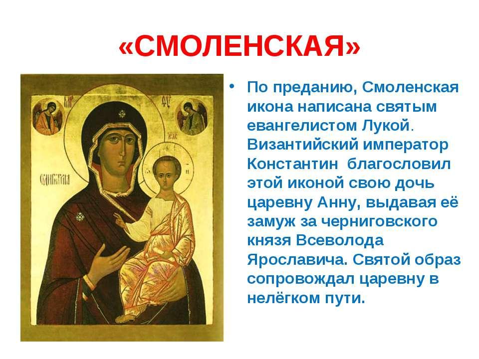 «СМОЛЕНСКАЯ» По преданию, Смоленская икона написана святым евангелистом Лукой...