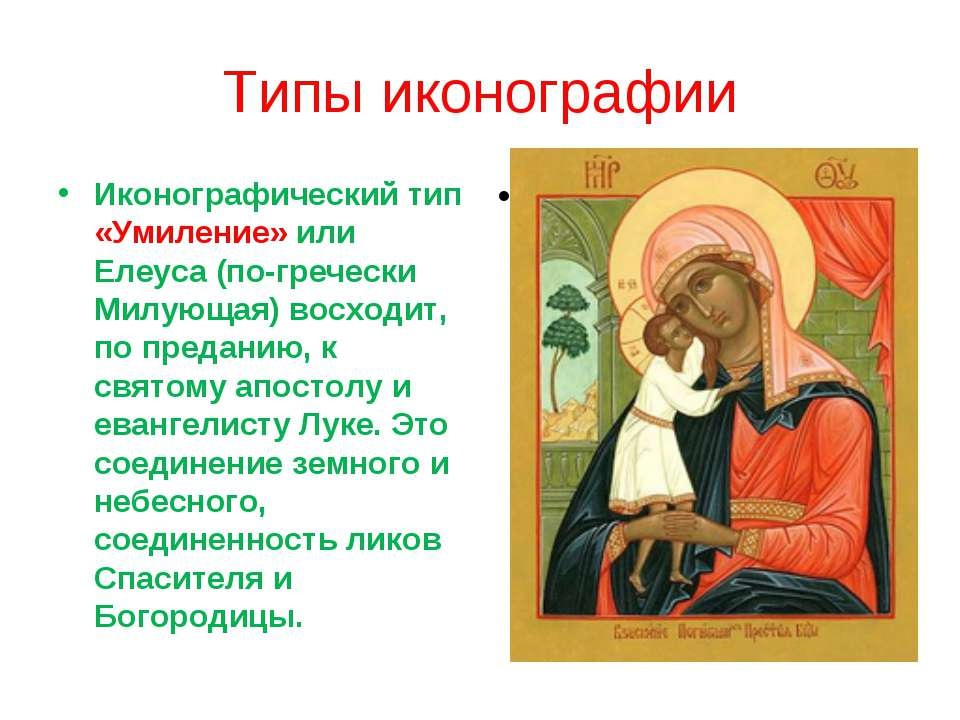 Типы иконографии Иконографический тип «Умиление» или Елеуса (по-гречески Милу...