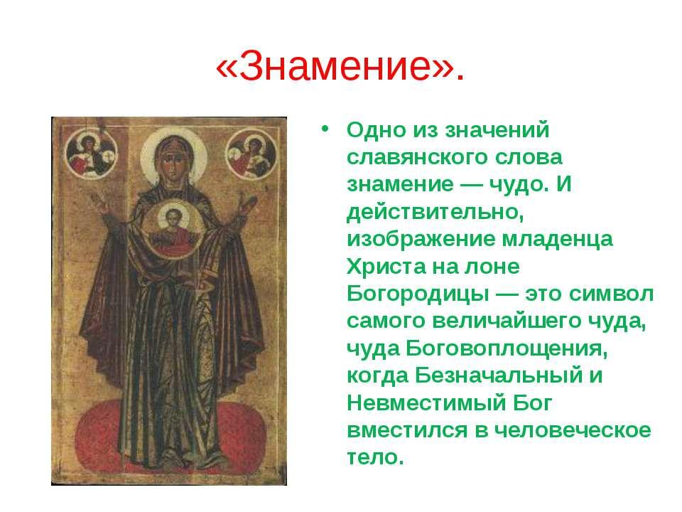 «Знамение». Одно из значений славянского слова знамение — чудо. И действитель...